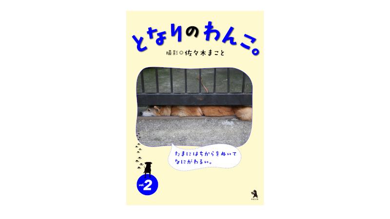 「となりのわんこ。vol2」表紙画像
