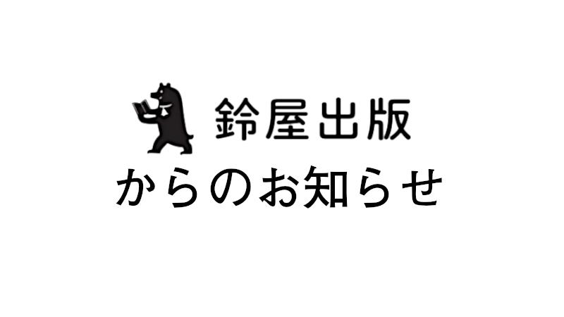 鈴屋出版からのお知らせ
